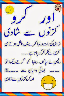 Image of: Quotes Best Jokes In Urdu Of Husband Wife Funny 2013 Sms English With Pictures On Zardari Images Lauguage Google Play Jokes In Urdu Pathan Of Husband Wife Funny 2013 Sms English With