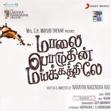 Maalai Pozhuthin Mayakathile(2012) Songs Lyrics