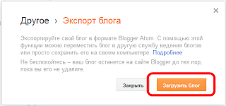 Загрузить блог на диск