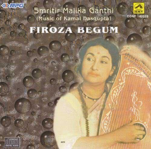 Ami Ki Tomay Songs Download: Music World: Smiritir Malika Ganthi By Firoza Begum