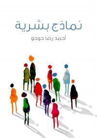 نماذج بشرية - كتابي أنيسي