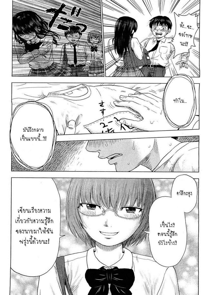 อ่านการ์ตูน Aku no Hana 03 ภาพที่ 3