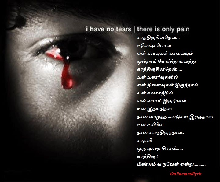 Tamil Love Kavithai Image | New Calendar Template Site