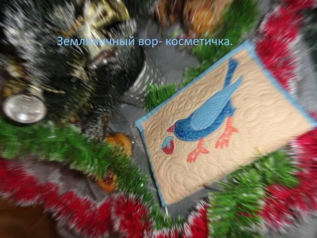 Земляничный вор- косметичка. Совместный пошив зимних каникул 2017