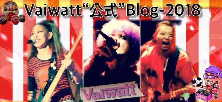 Vaiwatt -公式BLOG-