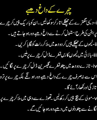 Facial Tips In Urdu For Girls Summer Season