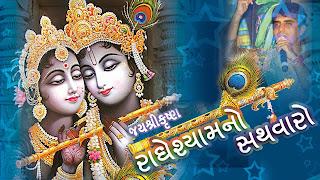 Radheshyam No Sathvaro
