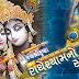 Radheshyam No Sathvaro - Gujarati Musical Show