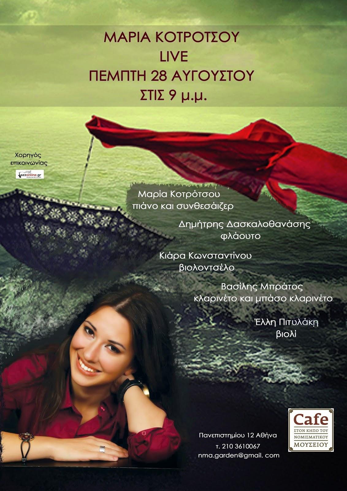 maria-kotrotsou-live-ston-kipo-tou-nomismatikoy-mouseiou-tin-pempti-28-avgoystou-2014