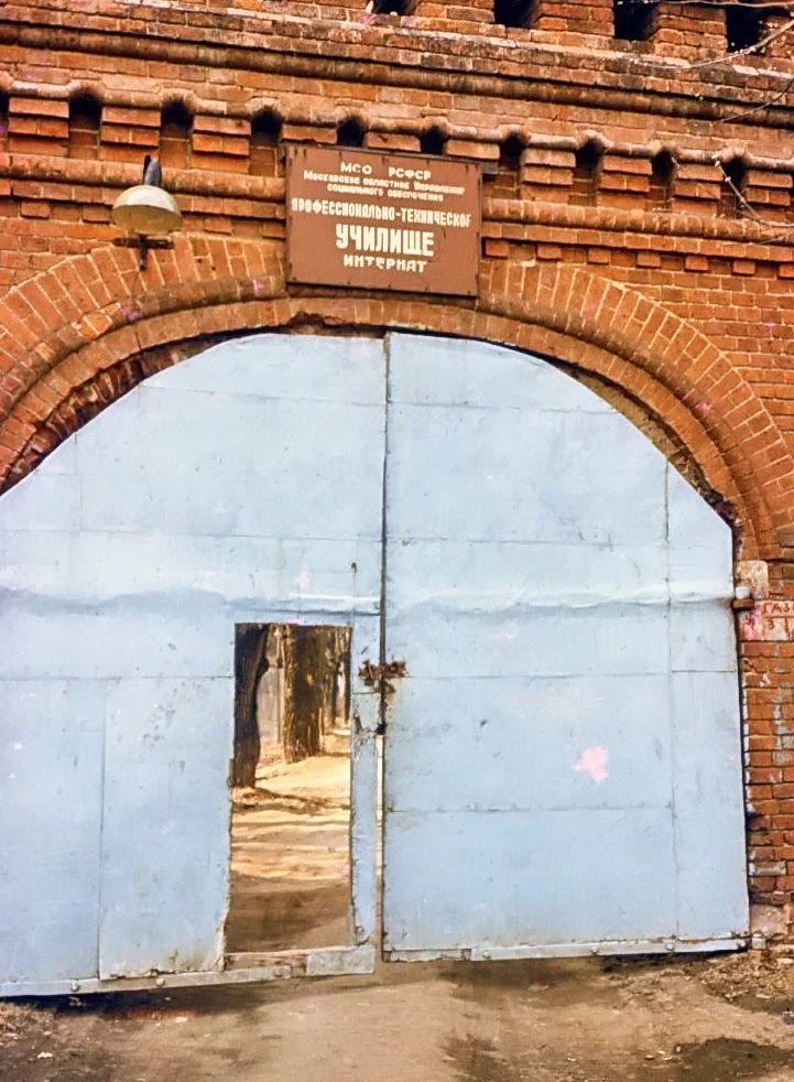 Ворота Черниговского скита, где размещались загорские ополченцы перед отправкой в Москву. Фото начала 70-х годов.
