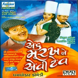 gujjubhai ghode chadya full natak watch online free