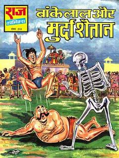 Murda Shaitaan-Bakelal-Hindi-Comic