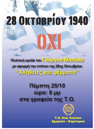 """""""28η Οκτωβρίου 1940 - ΑΛΗΘΕΙΕΣ ΚΑΙ ΨΕΜΜΑΤΑ"""""""