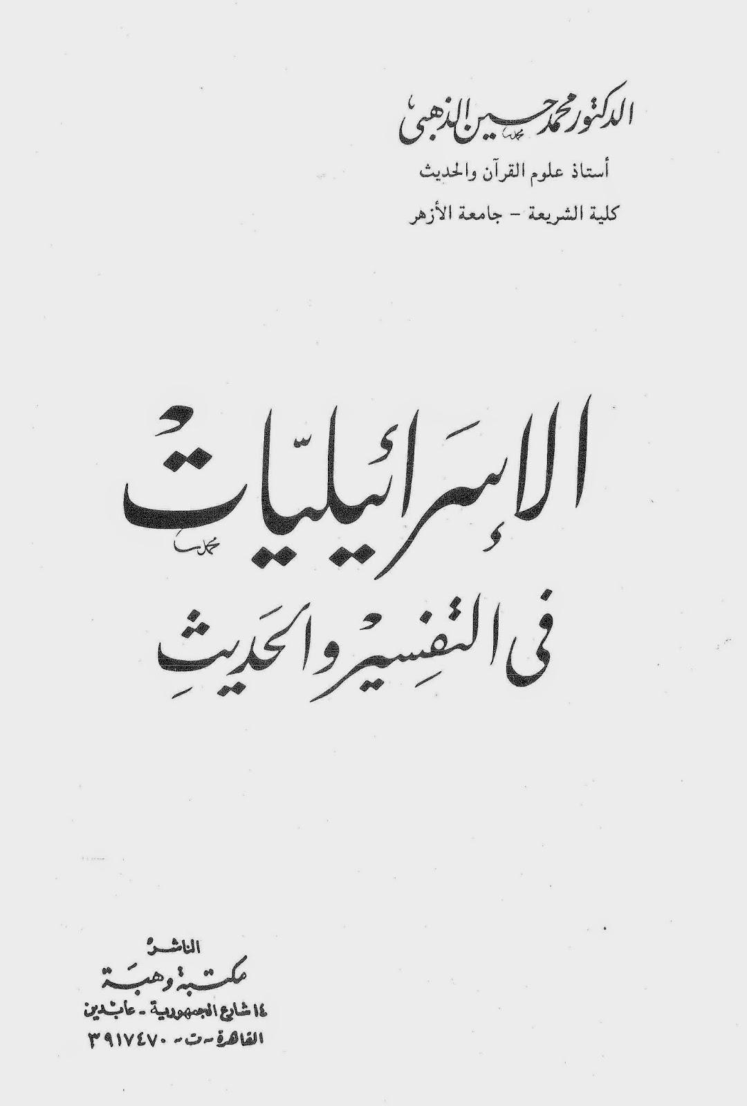 الاسرائيليات فى التفسير والحديث - محمد حسين الذهبي pdf