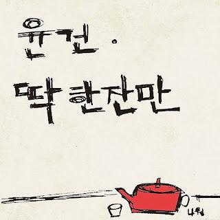 Yoon Gun (윤건) - One More Drink (딱 한잔만)