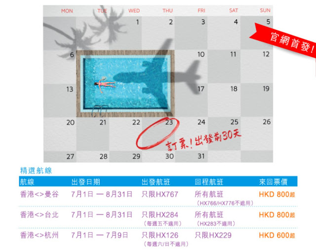 香港航空【暑假優惠】香港 飛 台北 / 曼谷 $850起,8月31日前出發。