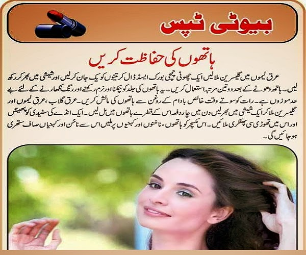 Hand Care Tips at Home in Urdu