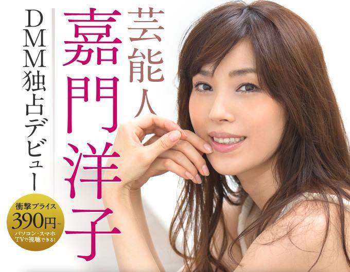 十月冠軍‧嘉門洋子 DMM獨占衝擊出道