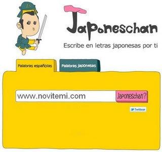 японски