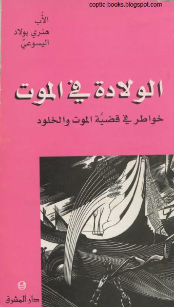 كتاب الولادة في الموت خواطر في قضية الموت و الخلود - الاب هنري بولاد اليسوعي