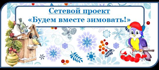 """Сетевой проект """"Будем вместе зимовать!"""""""