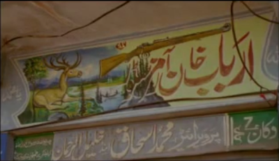 Gun shop in Pakistan