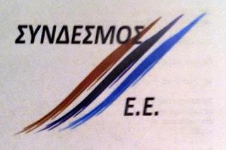 ΣΥΝΔΕΣΜΟΣ ΕΘΝΙΚΗΣ ΕΝΟΤΗΤΑΣ , ΒΟΥΛΕΥΤΕΣ , ΕΚΛΟΓΕΣ 2012