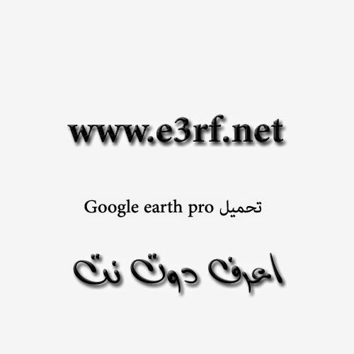 تحميل Google earth pro