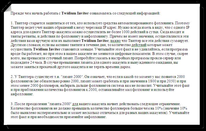 Twidium Inviter: 500 фолловеров за 7 дней