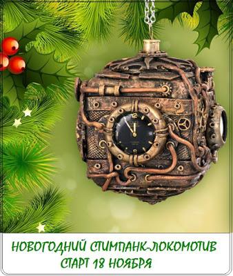 "СП ""Новогодний стимпанк-локомотив"""