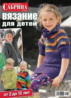 Сабрина Вязание для детей №3 2012