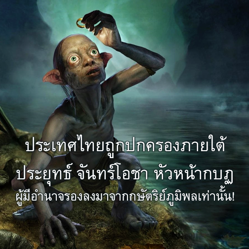 ประเทศไทยถูกปกครองภายใต้ ประยุทธ์ จันทร์โอชา หัวหน้ากบฏ