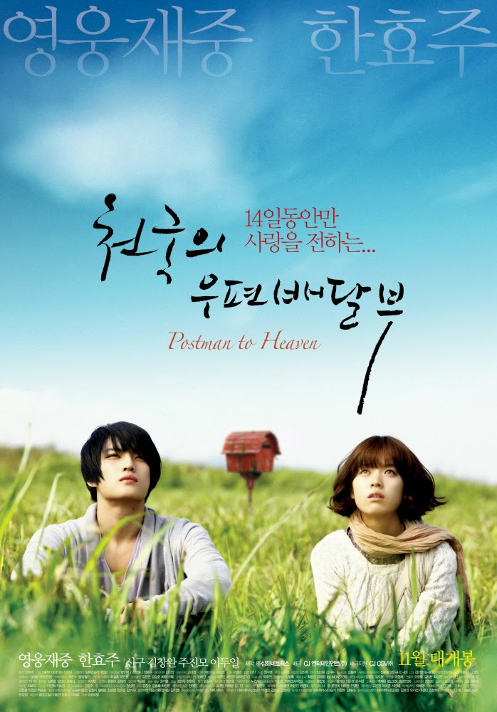 Heaven Postman (2009)