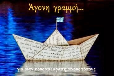 Κύριες άγονες γραμμές σήμερα υφίστανται στις Κυκλάδες και στη Δωδεκάνησο