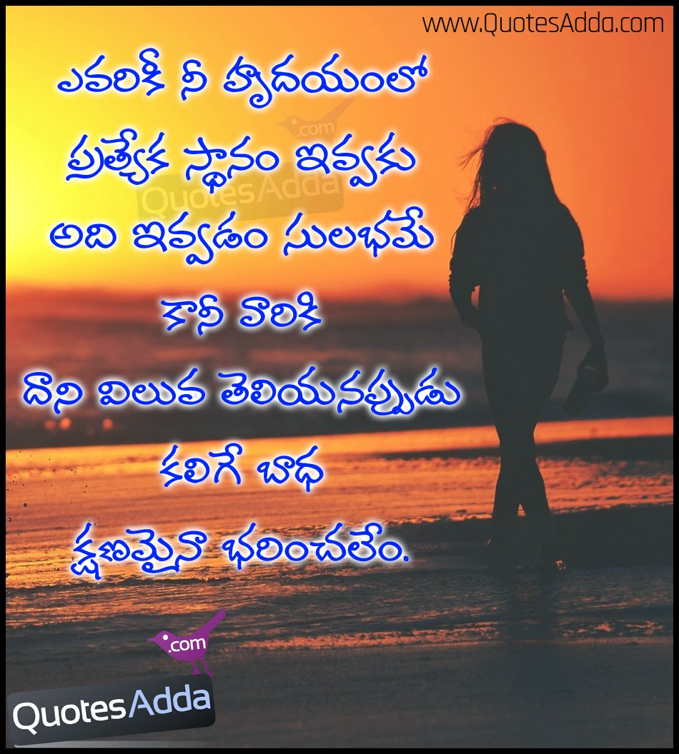 Love feeling quotes love feeling quotes with - Best Telugu Alone Love Failure Thoughts