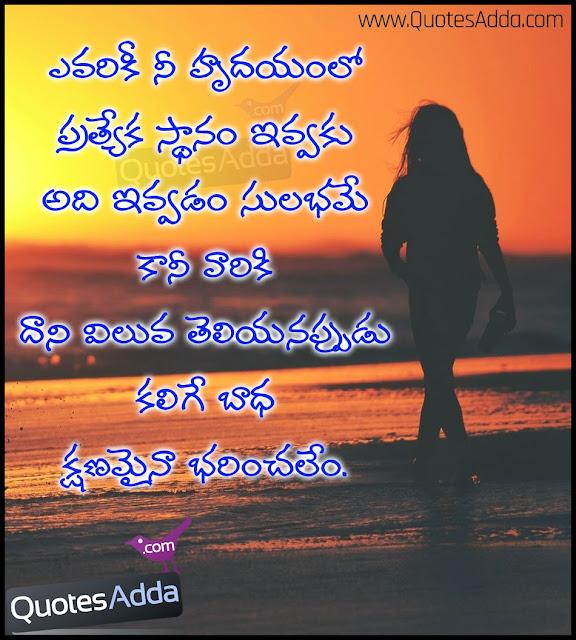 Heart Touching Telugu Love Feelings Images | QuotesAdda ...