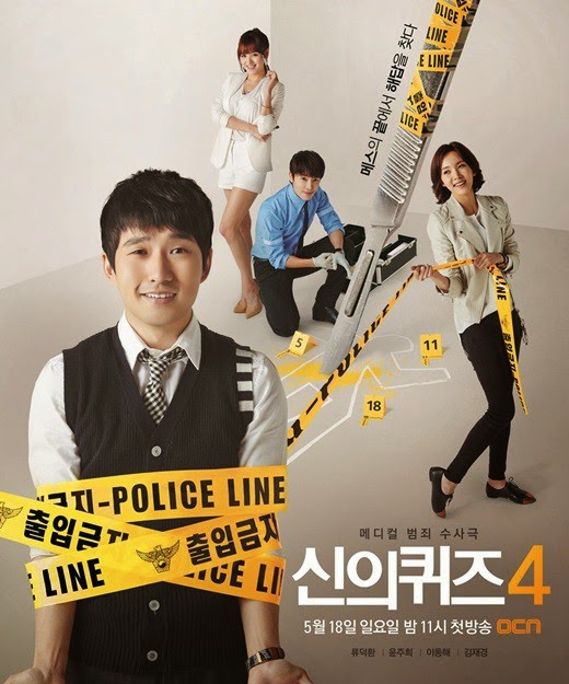"Sinopsis Drama Korea ""God's Quiz (Season 4)"""
