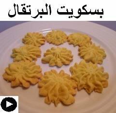 فيديو سر عمل بسكويت البرتقال المقرمش اللذيذ