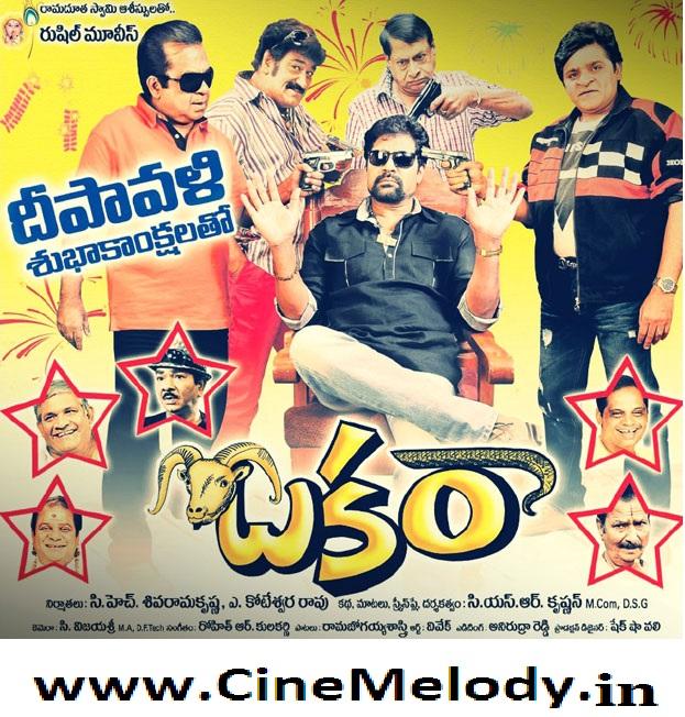 Bakara Telugu Mp3 Songs Free  Download  2012