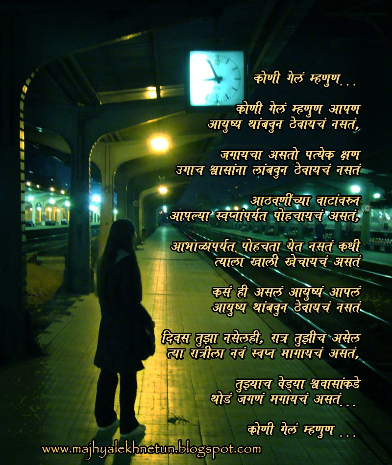 Marathi Love Thoughts
