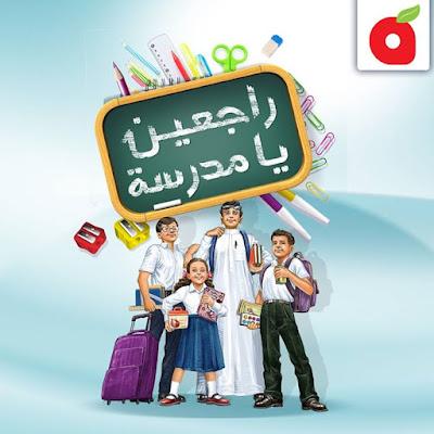 عروض بندة المدارس 2015