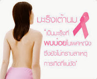 BIM100ช่อง BlueSky ปัจจัยเสี่ยงต่อการเป็นมะเร็งเต้านม