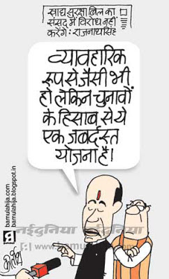 rajnathsingh cartoon, bjp cartoon, congress cartoon, election 2014 cartoons, food bill, indian political cartoon