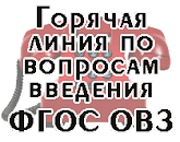 ФГОС ОВЗ