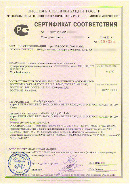 http://www.intergost.com/fr/gost-r-la-certification-du-systeme-principal/