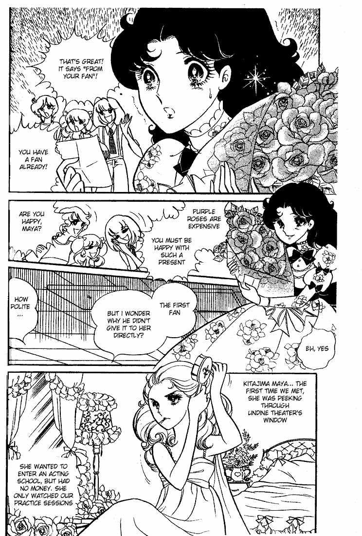 Glass Mask 012 page 5