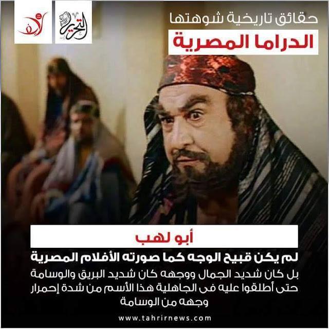 حقائق تاريخية شوهتها الدراما المصرية