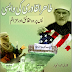 Tahir ul Qadri Ki Wapsi Urdu Pdf Book