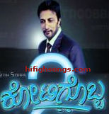 sudeep Kotigabba 2 download kannada songs