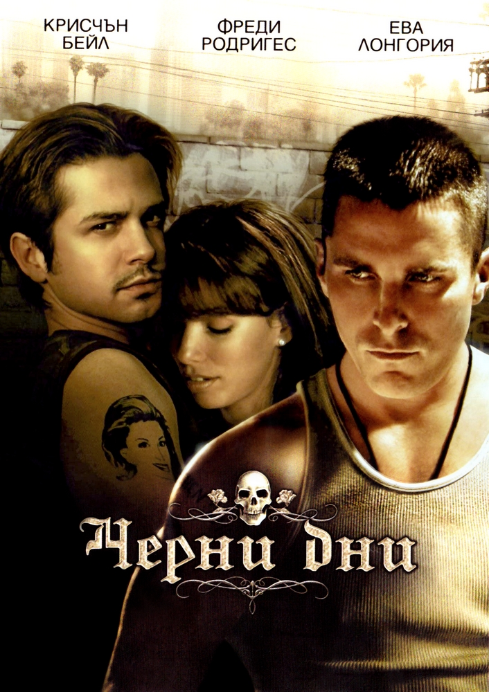 Harsh Times / Черни дни (2005)